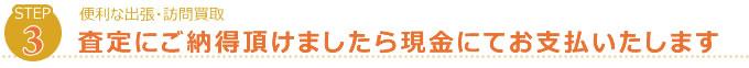 visit_step3