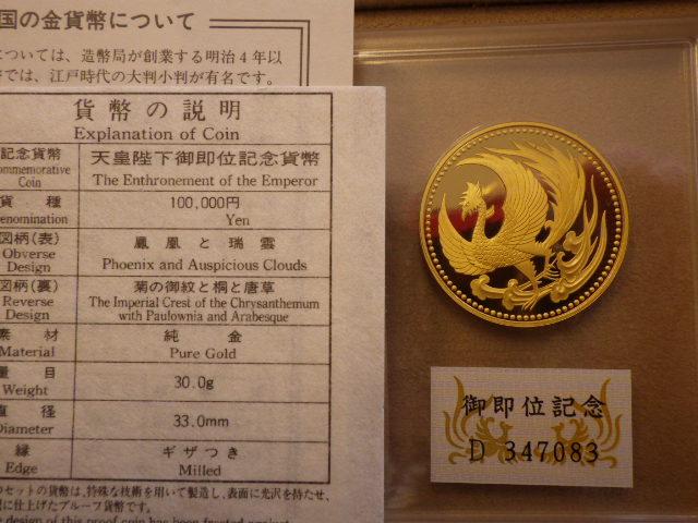 K24 硬貨 30.0g
