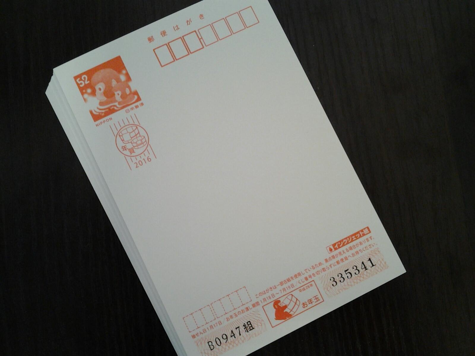 ハガキ 52円×60枚