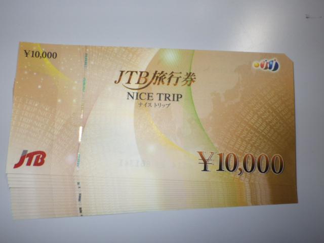 旅行券 10000円X15枚