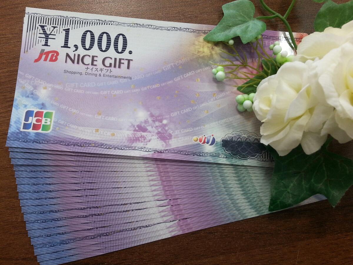 商品券 1000円×18枚