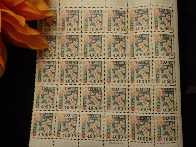 印紙 85 4000円 30枚 2