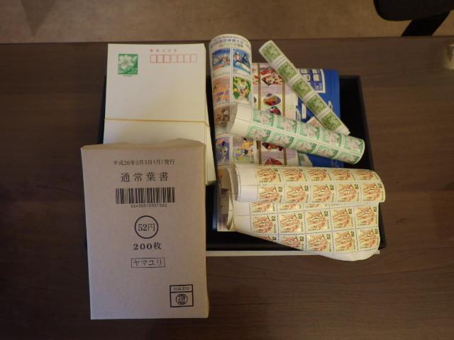 印紙80 ハガキ50 切手70、50 旧印紙50