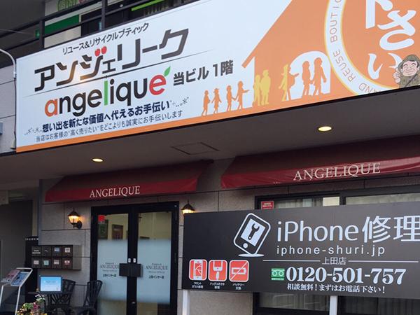 アンジェリーク上田店