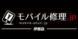 モバイル修理.jp 伊那店