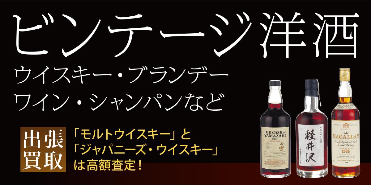 ビンテージ洋酒